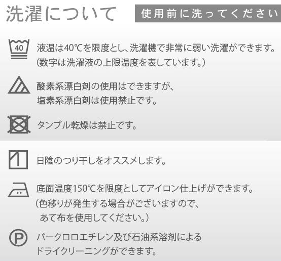 日本製デザインマスク 洗濯について